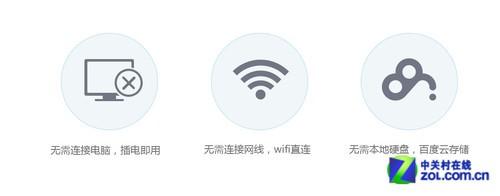 WIFI无线连接 百度正式推出无线摄像头