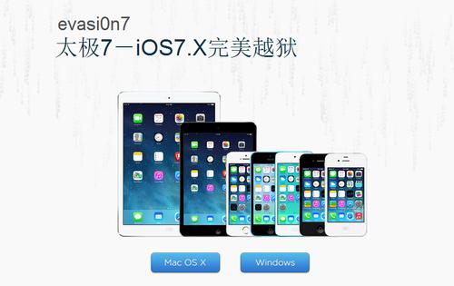 圣诞节超级大礼 iOS 7完美越狱工具发布