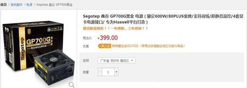 再掀金牌普及风 鑫谷GP700G黑金开卖