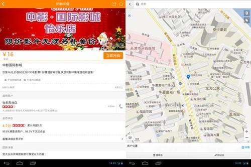 甜蜜圣诞,Q79四核3G版带你度过美好圣诞节