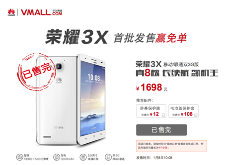 首款真八核智能手机荣耀3X不到1分钟威武售罄