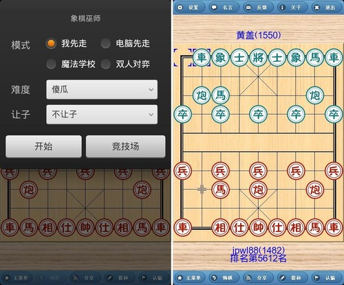 1.15安卓游戏推荐:热门好玩的象棋游戏