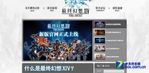 最终幻想14国服新官网上线 或近期测试