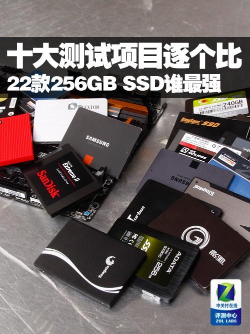 十大测试项逐个比 22款256GB/SSD谁最强