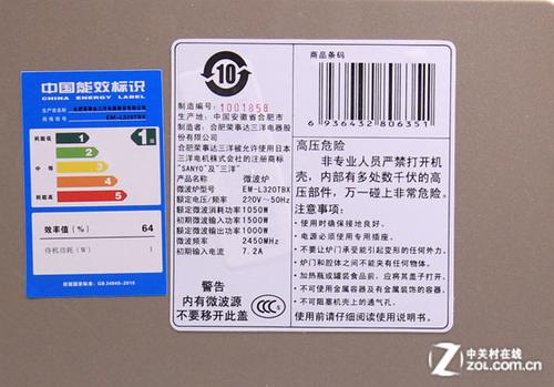 老陕寻吃 大秦相亲季    三洋帝度em-l320tbx平台式变频微波炉腔体