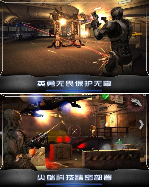 1.21安卓游戏:机械战警系列的官方游戏