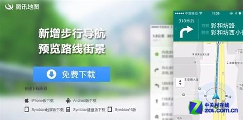 """腾讯地图贺岁版发布 首创""""步行街""""导航"""