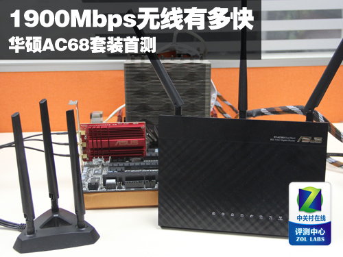 1900Mbps无线有多快 华硕AC68套装首测
