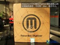 国内首开箱!Makerbot3D扫描仪先睹为快