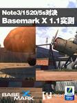 Note3/1520/5s对决 Basemark X 1.1实测