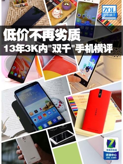 """低价不再劣质 2013年3K内""""双千""""手机横评"""