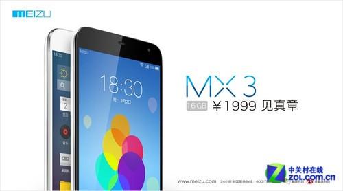 魅族MX3降至1999起 或为魅族MX 4G铺路