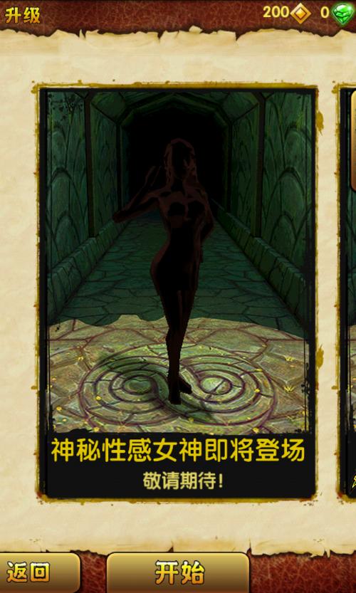 神庙逃亡2安卓版2亿下载 将推新角色