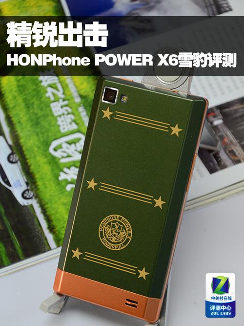 精锐出击 HONPhone POWER X6雪豹评测
