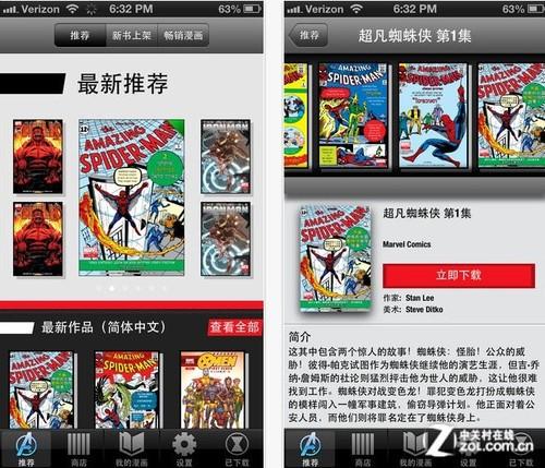 2.11每日佳软推荐:美国人看什么漫画