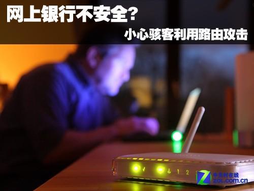 网上银行不安全? 小心黑客利用路由攻击