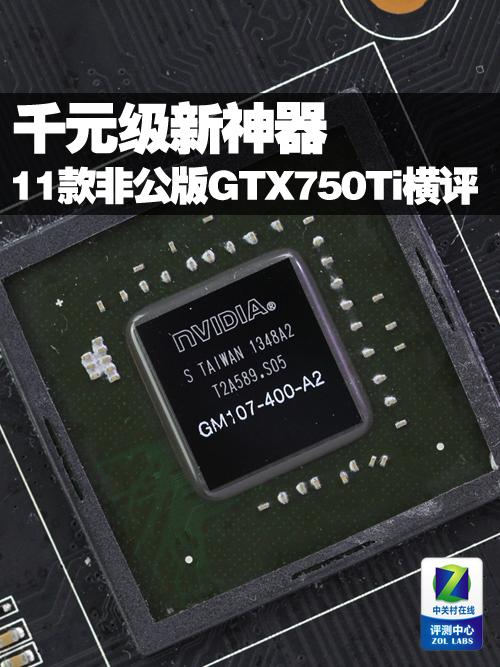 千元级新神器 10款非公版GTX750Ti横评