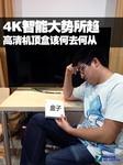 4K智能大势所趋 高清机顶盒该何去何从
