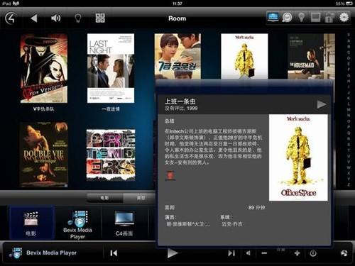 珠联璧合,碧维视、control4共建智能影音平台
