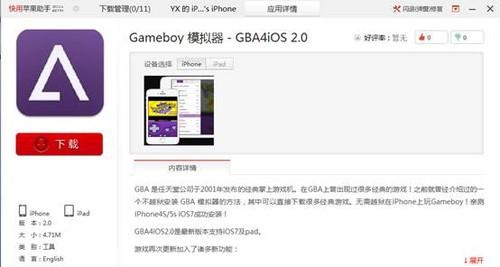 快用苹果助手:无需越狱 GBA模拟器最新版一键安装