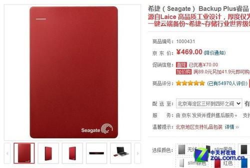 cew5zb2Ukfaag - 多大够用?京东1T USB3.0移动硬盘推荐