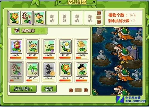 植物大战僵尸Online将推出全新中国植物