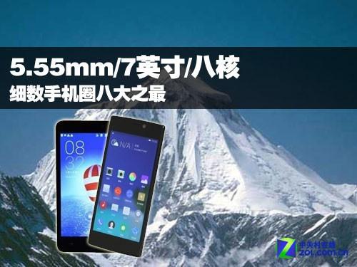 5.55mm/7英寸/八核 细数手机圈八大之最