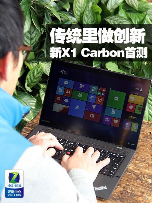 传统里做创新 ThinkPad新X1 Carbon详评
