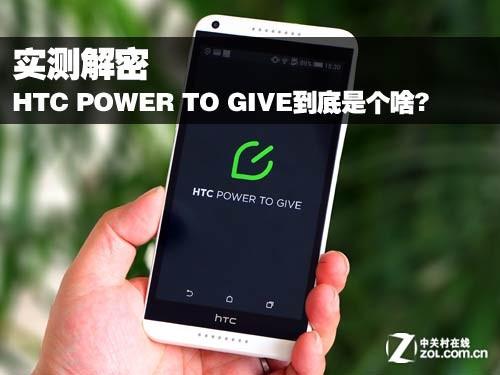 实测解密HTC POWER TO GIVE到底是个啥?