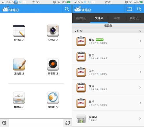3.24安卓应用:免费好用的云笔记应用