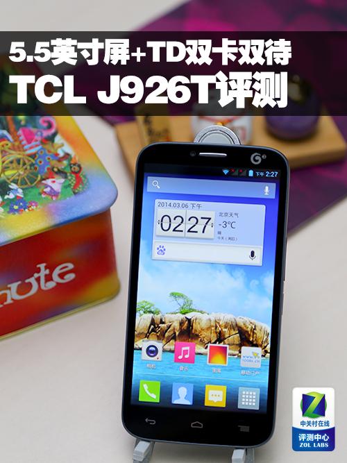 5.5英寸屏+TD双卡双待 TCL J926T评测