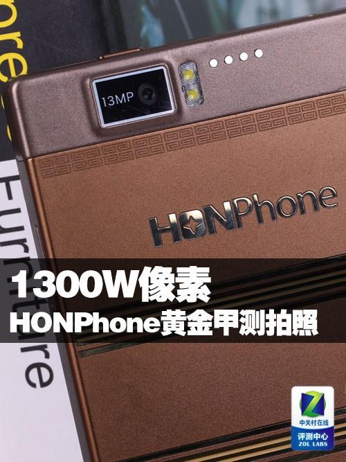 1300W像素 臻金HONPhone黄金甲拍照体验