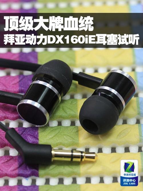 顶级大牌血统 拜亚动力DX160iE耳塞试听