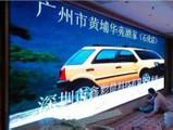鑫彩晨PH3表贴三合一室内全彩LED显示屏
