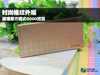 時尚格紋外觀 浦諾菲方程式6000圖賞