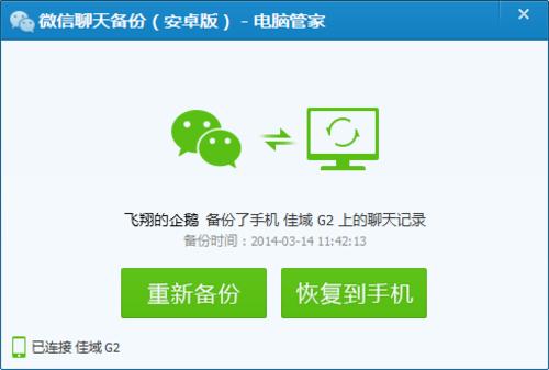 腾讯电脑管家上线微信聊天记录备份功能