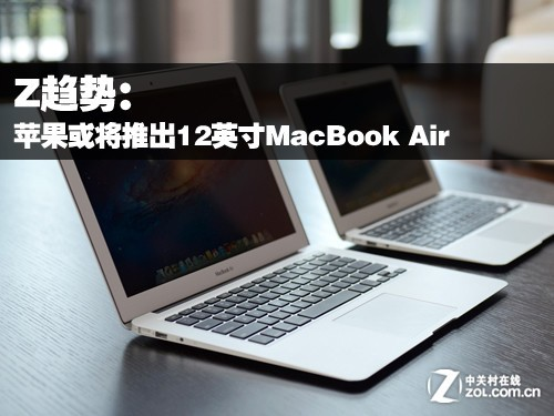 Z趋势:苹果或将推出12英寸MacBook Air