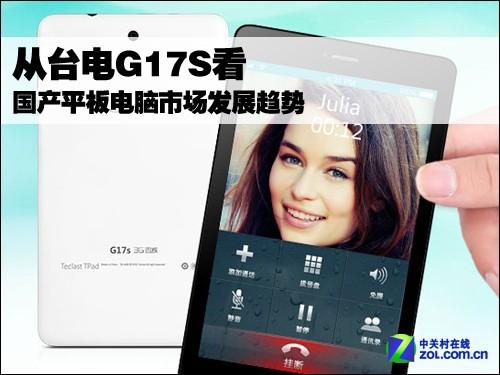 从台电G17S看国产平板电脑市场发展趋势