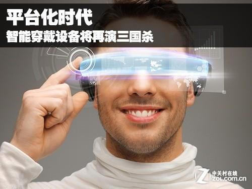 平台化时代 智能穿戴设备将再演三国杀