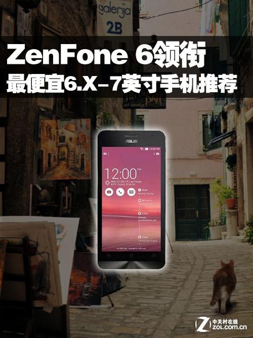 ZenFone 6领衔 最便宜6.X-7英寸手机荐