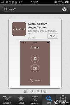 LUXA2 GroovyW蓝牙音箱