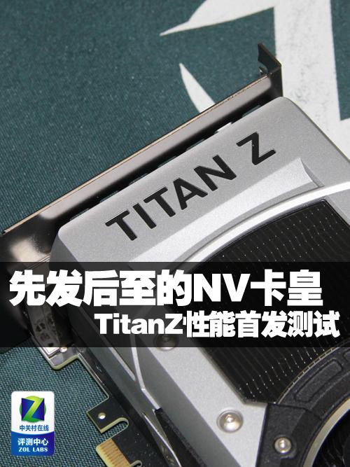 先发后至的NV卡皇 TitanZ性能首发测试