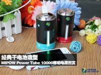 干电池造型 MIPOW一万毫安移动电源图赏