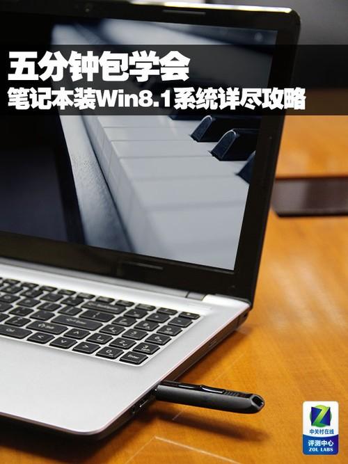五分钟包学会 笔记本装Win8.1详尽攻略