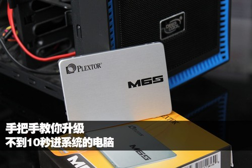 将自己的台式机升级固态硬盘是当下非常火热的话题