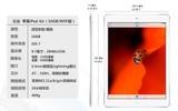苹果iPad Air评测图解