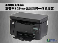 卓越办公典范 HP M126nw一体机组图解析