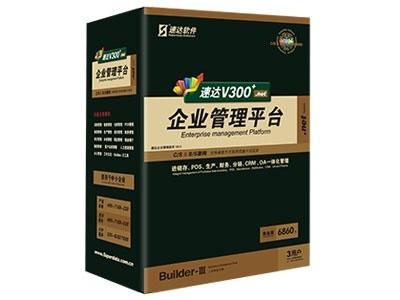 速达 V300+.net-商业版