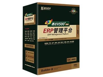 速达 V500+.net-工业版