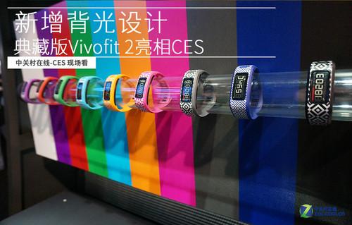 新增背光设计 典藏版Vivofit 2亮相CES